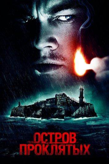 Смотреть Остров проклятых онлайн в HD качестве 720p