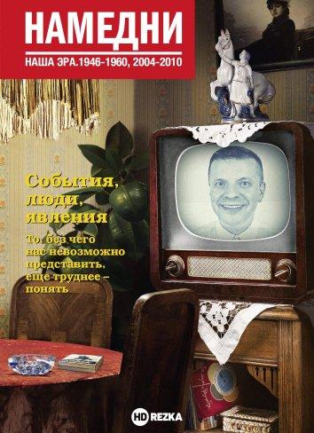 Смотреть Намедни. Наша эра (1946-1960, 2004-2010) онлайн в HD качестве 720p