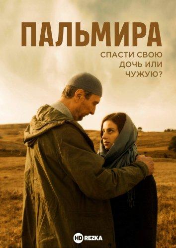 Смотреть Пальмира онлайн в HD качестве 720p
