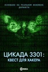 Смотреть Цикада 3301: Квест для хакера онлайн в HD качестве 720p