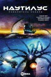Смотреть Наутилус: Повелитель океана онлайн в HD качестве