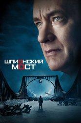 Смотреть Шпионский мост онлайн в HD качестве