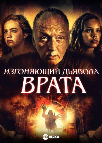 Смотреть Изгоняющий дьявола. Врата онлайн в HD качестве 720p