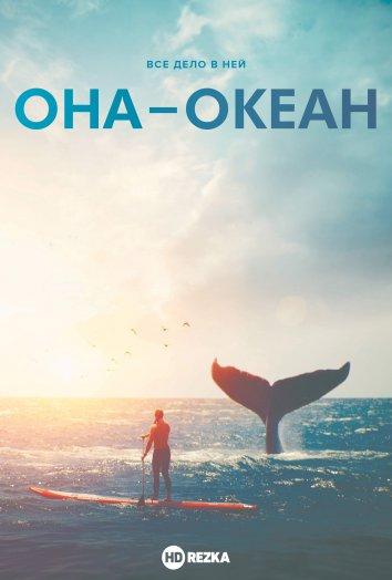 Смотреть Она — океан онлайн в HD качестве 720p