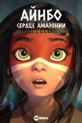 Смотреть Айнбо. Сердце Амазонии онлайн в HD качестве 720p