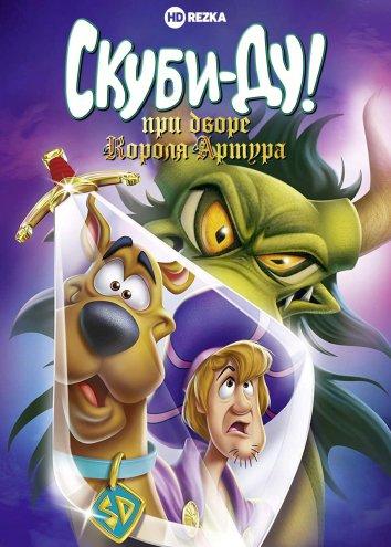 Смотреть Скуби-Ду при дворе короля Артура онлайн в HD качестве 720p