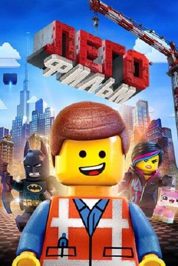 Смотреть Лего. Фильм онлайн в HD качестве 720p