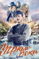 Смотреть Угрюм-река онлайн в HD качестве 720p