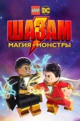 Смотреть ЛЕГО Шазам: Магия и монстры онлайн в HD качестве 720p