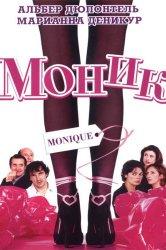 Смотреть Моник онлайн в HD качестве 720p