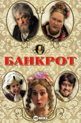 Смотреть Банкрот онлайн в HD качестве 720p