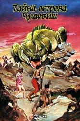 Смотреть Тайна острова чудовищ онлайн в HD качестве 720p