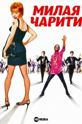 Смотреть Милая Чарити онлайн в HD качестве 720p