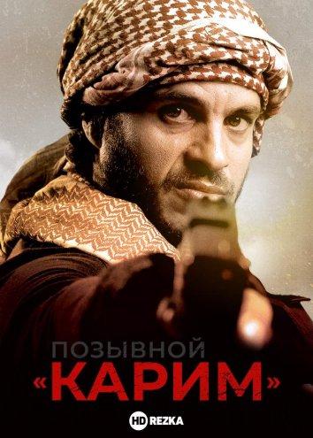 Смотреть Позывной «Карим» онлайн в HD качестве 720p