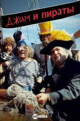 Смотреть Джим и пираты онлайн в HD качестве 720p
