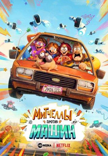 Смотреть Митчеллы против машин / На связи онлайн в HD качестве 720p