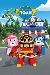 Смотреть Робокар Поли и его друзья онлайн в HD качестве 720p