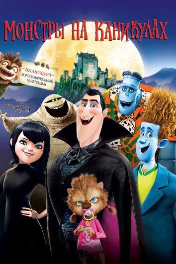 Смотреть Монстры на каникулах онлайн в HD качестве 720p