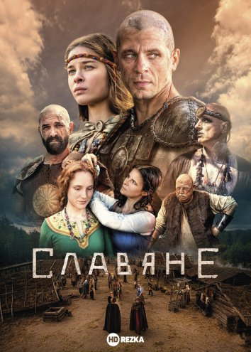 Смотреть Славяне онлайн в HD качестве 720p