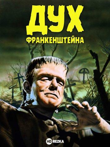 Смотреть Дух Франкенштейна / Призрак Франкенштейна онлайн в HD качестве 720p