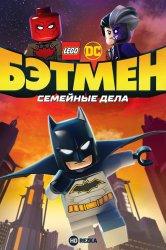 Смотреть LEGO DC: Бэтмен — Семейные дела онлайн в HD качестве 720p