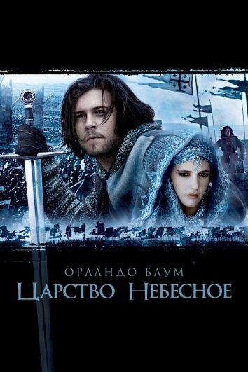 Смотреть Царство небесное онлайн в HD качестве 720p