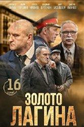 Смотреть Золото Лагина онлайн в HD качестве 720p