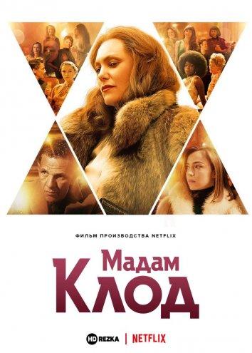 Смотреть Мадам Клод онлайн в HD качестве 720p
