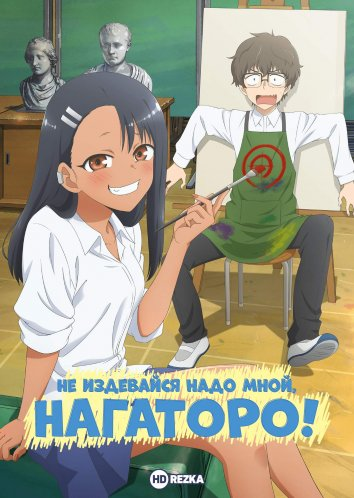 Смотреть Не издевайся надо мной, Нагаторо! онлайн в HD качестве 720p
