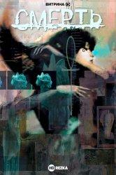 Смотреть Витрина DC: Смерть онлайн в HD качестве 720p