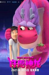Смотреть Дракон желаний онлайн в HD качестве 720p