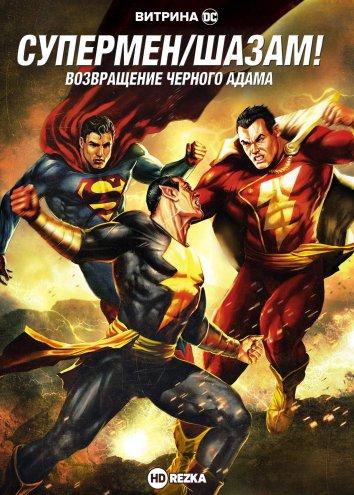 Смотреть Витрина DC: Супермен/Шазам! — Возвращение черного Адама онлайн в HD качестве 720p