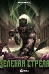 Смотреть Витрина DC: Зеленая стрела онлайн в HD качестве 720p