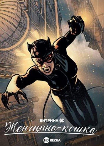 Смотреть Витрина DC: Женщина-кошка онлайн в HD качестве 720p