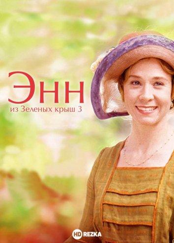 Смотреть Энн из Зеленых крыш 3 онлайн в HD качестве 720p