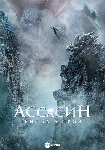 Смотреть Ассасин: Битва миров онлайн в HD качестве 720p