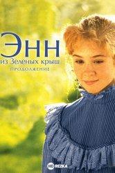 Смотреть Энн из Зеленых крыш: Продолжение онлайн в HD качестве 720p