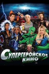 Смотреть Супергеройское кино онлайн в HD качестве