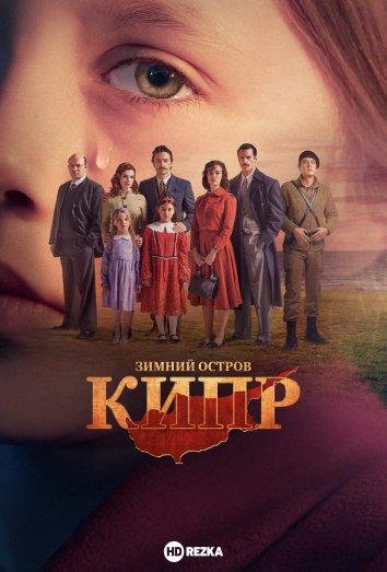 Смотреть Зимний остров Кипр онлайн в HD качестве 720p