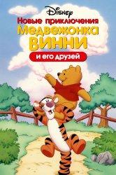 Смотреть Новые приключения Винни Пуха / Новые приключения медвежонка Винни и его дру ... онлайн в HD качестве