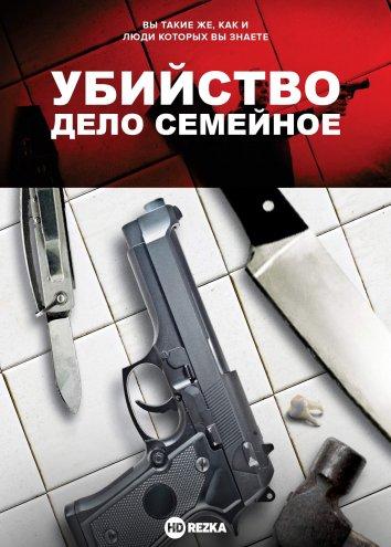 Смотреть Убийство — дело семейное онлайн в HD качестве 720p