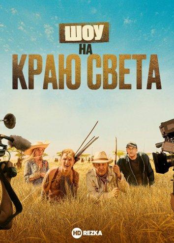 Смотреть Шоу на краю света онлайн в HD качестве 720p