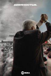 Смотреть Девяностые. Проект Сергея Минаева онлайн в HD качестве 720p