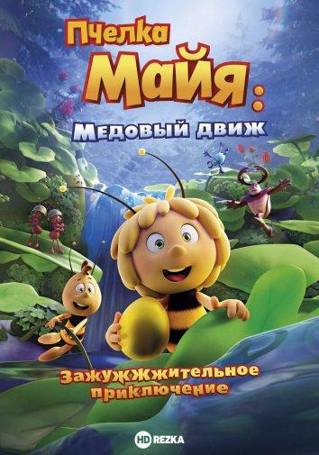 Смотреть Пчелка Майя: Медовый движ онлайн в HD качестве 720p
