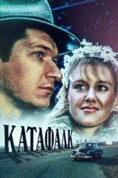Смотреть Катафалк онлайн в HD качестве 720p