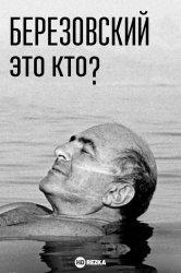Смотреть Березовский — это кто? онлайн в HD качестве 720p