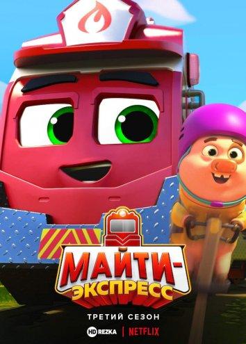Смотреть Майти-экспресс / Могучий экспресс онлайн в HD качестве 720p