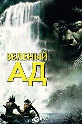 Смотреть Зеленый ад онлайн в HD качестве 720p