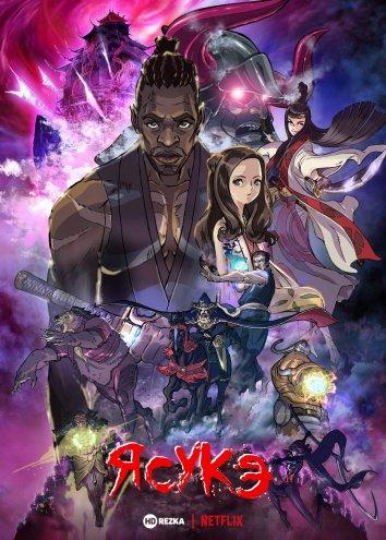 Смотреть Ясукэ онлайн в HD качестве 720p