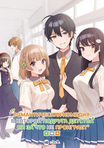 Смотреть Романтическая комедия, в которой подруга детства ни за что не проиграет онлайн в HD качестве 720p